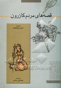 قصه های مردم شهرستان کازرون
